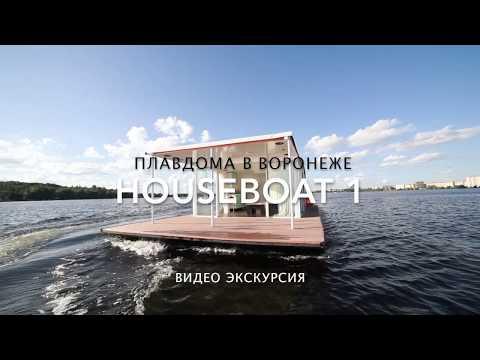 Аренда катера Воронеж - плавдом Houseboat 1