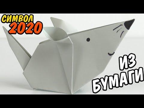 КРЫСА из бумаги СИМВОЛ 2020 | Как сделать крысу своими руками просто и быстро | Мастер-класс оригами
