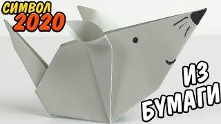 крыса Оригами - символ 2020 года своими руками талисман Мышка бумаги поделки с детьми игрушки)