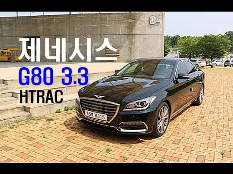 G80 3.3 HTRAC  2017 Genesis G80 3.3 Test Drive 2016.07.21