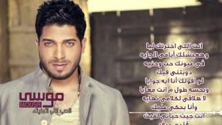 Mousa - El Hob Ely Etmanetoh  /  موسى - الحب اللى أتمنيتة