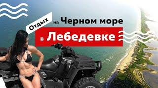 Лебедевка - где, сколько и как?  Отдых на Черном море в Лебедевке. Обзор отеля Шато Шафран