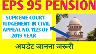 EPS 95 PENSION LATEST NEWS TODAY। SUPREME COURT ORDER।MINIMUM PENSION 7500+DA