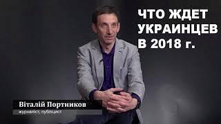 Виталий Портников - Что ждет украинцев в 2018 г