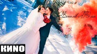 Вячеслав и Юлия wedding day