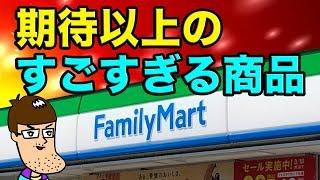 【ファミマ】噂の新商品が期待以上すぎて悶絶!!
