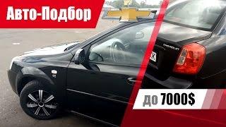 #Подбор UA Kiev. Подержанный автомобиль до 7000$. Chevrolet Lacetti.(, 2017-05-17T09:08:18.000Z)