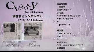 2nd MiniAlbum『壊創するシンポジウム』トレーラー
