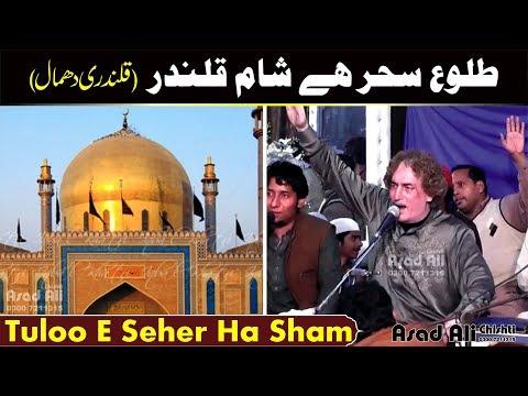Utho Rindo Piyo Jam E Qalandar Tuloo E Seher Ha Sham E Qalandar || Arif Feroz Khan Noshahi Qawwal