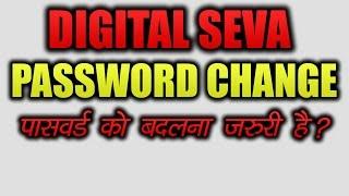 csc digital seva ka password change kaise kare kya csc password change karna jaruri hai