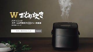 """米をおどらせる""""こだわりの炊き技""""で、その土地ならではの銘柄米が持つ..."""