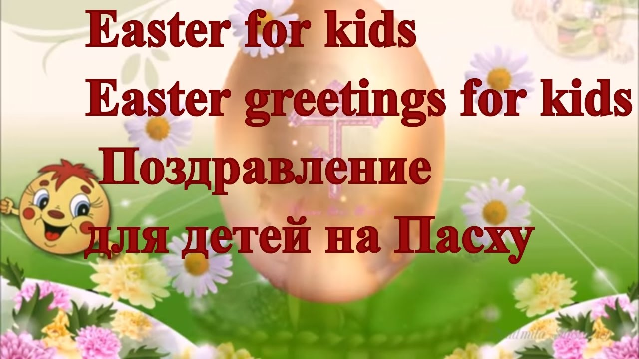 Easter For Kids Easter Greetings For