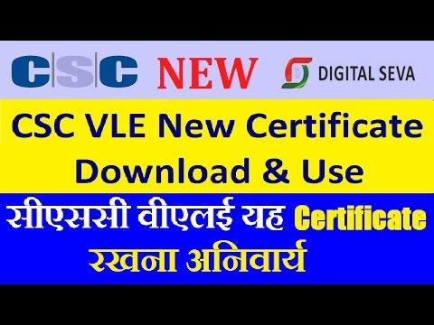 CSC VLE This certificate Use  All CSC Center सभी VLE को इस सर्टिफिकेट का यूज करना अनिवार्य है