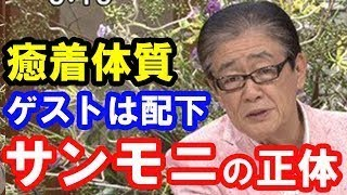 TBSサンデーモーニング・関口宏の正体を中宮崇が暴露!石原発言捏造テロ...