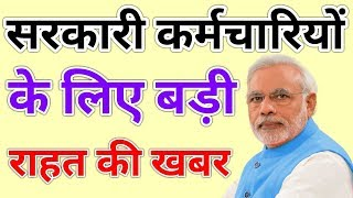 Central Government Employees Latest News Today 2018| Salary Hike | Single Return| 7th Pay Commission