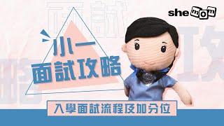 Publication Date: 2020-04-07 | Video Title: 九龍真光中學(小學部)校長彭潔嫻分享:小一面試攻略及加分位|