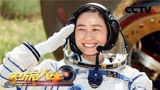 《军旅人生》 20180509 太空筑梦⑧刘洋:爱在太空 | CCTV军事