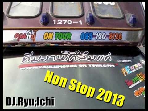 Non Stop 2013 [Shadow Mix] Vol.1 ชุดทีมงานโก๋ลืมแก่ BY [Game-Ryu'Ichi]