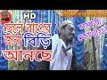 Download lagu ছেলে বাপের জন্য বিড়ি আনছে।পীরজাদা মাহফুজুল্লাহ হুসাইনি।New Super Hit Waz Mahfil, Pirjada Mahfujull