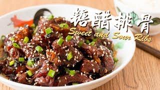 【食譜】糖醋排骨 Sweet and Sour Ribs Recipe [ENG SUB]