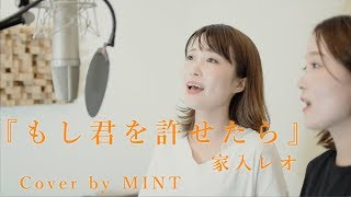 【COVER】『もし君を許せたら』家入レオ Cover by. MINT Arrange by. St...