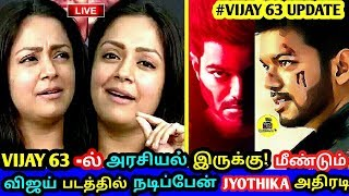 JYOTHIKA அதிரடி மீண்டும் விஜய் படத்தில் நடிப்பேன் ! VIJAY 63 ல் அரசியல் இருக்கு ! Vijay ! Interview