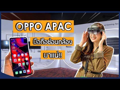 แอ๋มพาทัวร์งาน OPPO APAC ที่มาเลเซีย โชว์ของเด็ด มือถือซ่อนกล้อง มาแน่!! - วันที่ 26 Dec 2019
