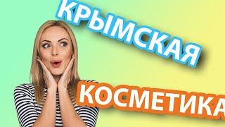 Как быть красивой весной Натуральная крымская косметика Мой уход за лицом