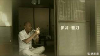 『ねこばん』エンディング曲 「ふたりぼっち」 歌:廣坂愛 2010年10月よ...