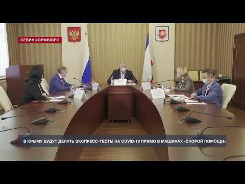 НТС Севастополь: В Крыму будут делать экспресс-тесты на COVID-19 прямо в «скорых»