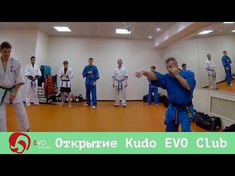Открытие зала Kudo Evo Club