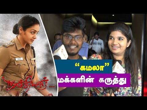 """NAACHIYAAR"" Movie Public Opinion at KAMALA Theatre | |  Review | Response | kalakkal cinema | Bala"