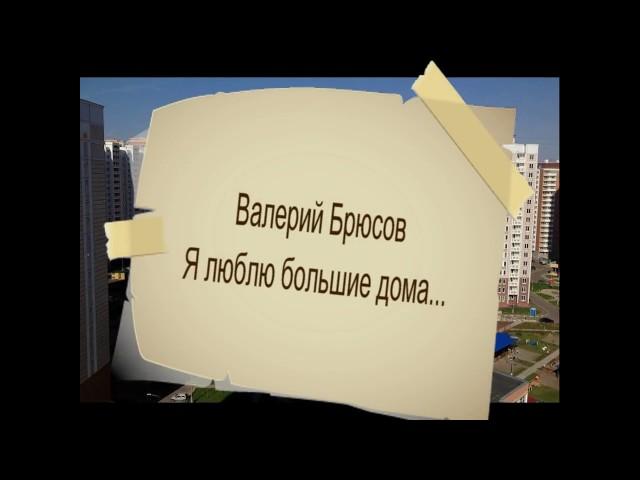 Изображение предпросмотра прочтения – КириллДеревянко читает произведение «Я люблю большие дома…» В.Я.Брюсова