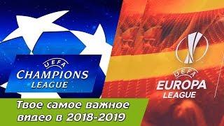 Календарь Лиги Чемпионов и Лиги Европы на 2018-2019. Расписание