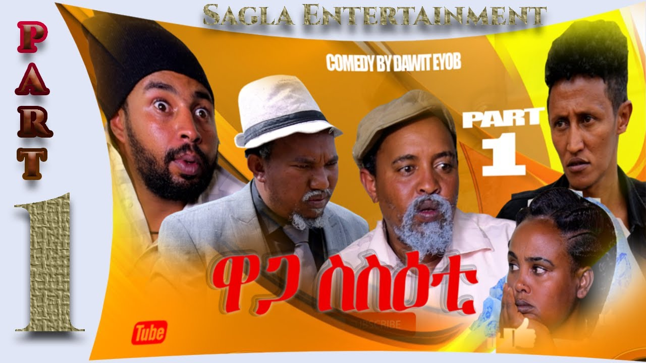 Download New Eritrean comedy By Dawit Eyob and Tsinat (ዋጋ ስስዕቲ)  waga sseti (Part 1) 2021