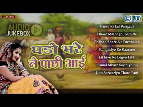 Bijal Khan Mehar Song 2016 | Ghado Bhari Ne Pachhi Aai | Rajasthani Lok Geet | Audio Jukebox