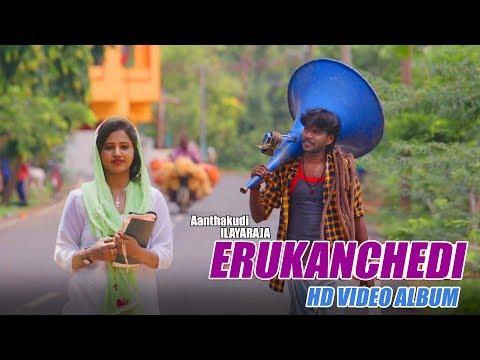 erukanchedi-¦official-¦-hd-video-album-song-¦எருக்கஞ்செடி-¦-anthakudi-ilayaraja-|-saai-media