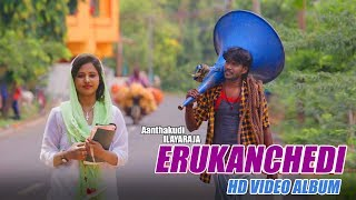 ERUKANCHEDI ¦OFFICIAL ¦ HD VIDEO ALBUM SONG ¦எருக்கஞ்செடி ¦  Anthakudi Ilayaraja | Saai media