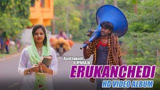 ERUKANCHEDI ¦OFFICIAL ¦ HD VIDEO ALBUM SONG ¦எருக்கஞ்செடி ¦  Anthakudi Ilayaraja   Saai media