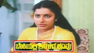 benkiyalli aralida hoovu kannada full length movie