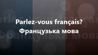 Французька мова: Урок 8 - Години доби