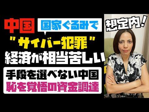2021/07/22 【中国経済は相当苦しい】中国が国家ぐるみで、世界各国でサイバー攻撃!!手段を選べない中国。恥を覚悟の資金調達方法。