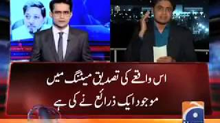 Big scandal in punjab In leadership of Imran khan