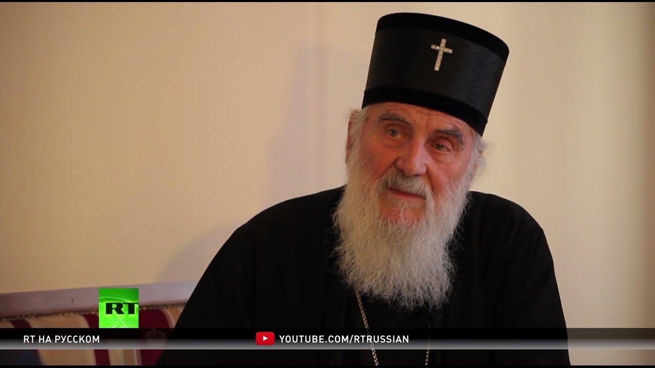 Сербский патриарх: Россия всегда была нашей опорой и надеждой