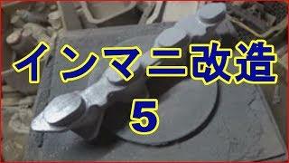 インマニ改造5