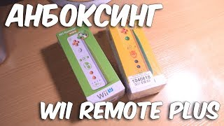 Анбоксинг Wii Remote Plus. Yoshi и Bowser