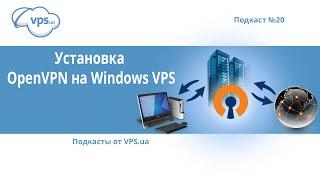 Як встановити і налаштувати OpenVPN на Windows Server | VPS.ua