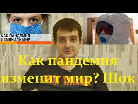 Как пандемия изменит россиян их бизнес и отношения к деньгам