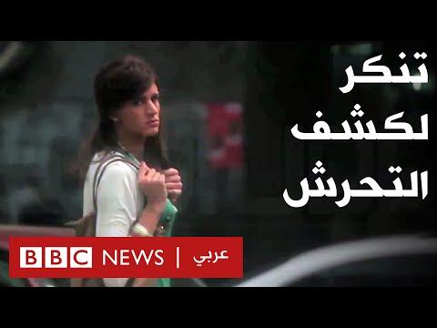التحرش الجنسي في مصر: وليد حماد شاب تخفى بلباس فتاة لاختبار ما تواجهه الفتيات  - 22:58-2020 / 7 / 6