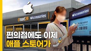 이마트24가 편의점 최초 애플 제품을 판매한다